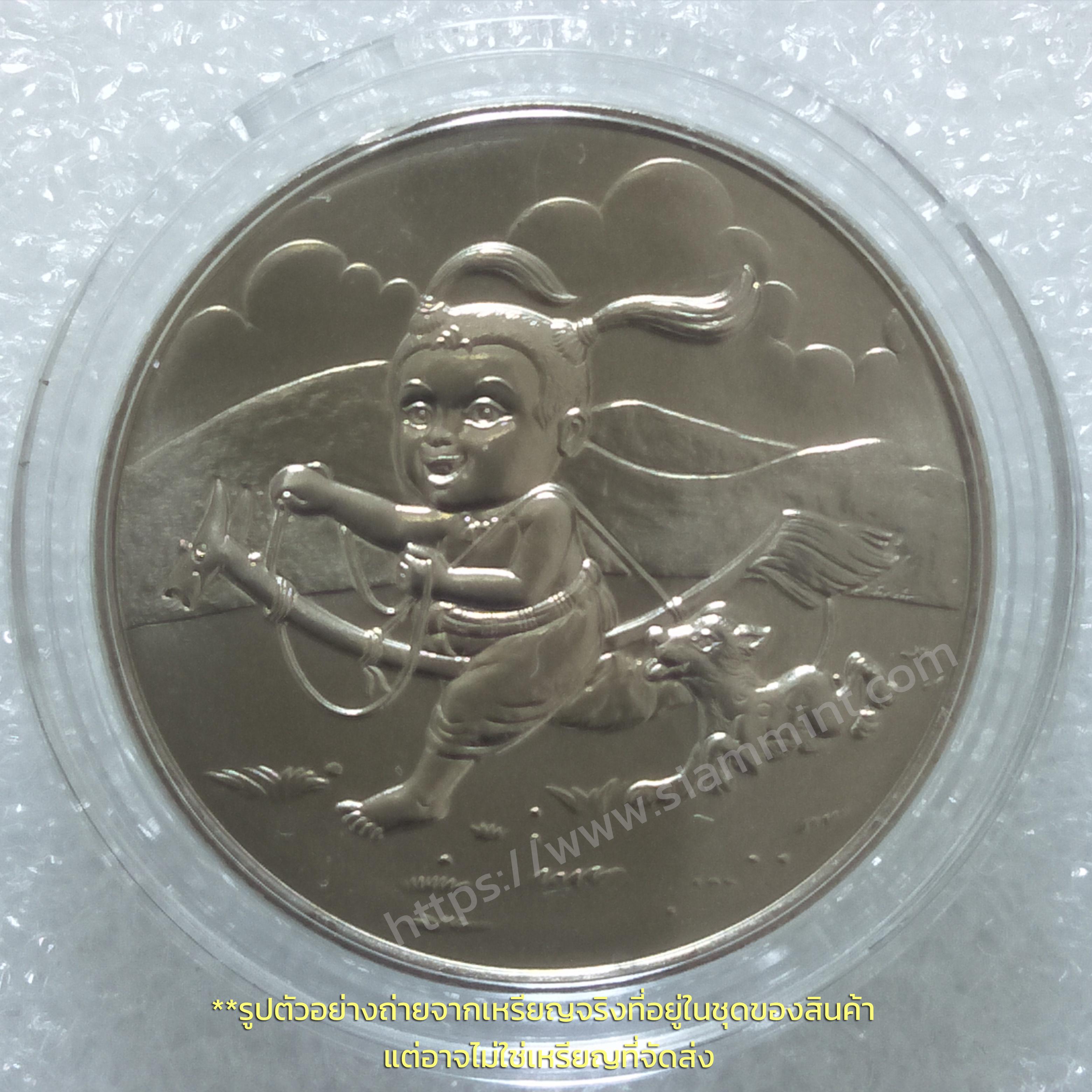 เหรียญที่ระลึกวันเด็กแห่งชาติ ประจำปี 2561