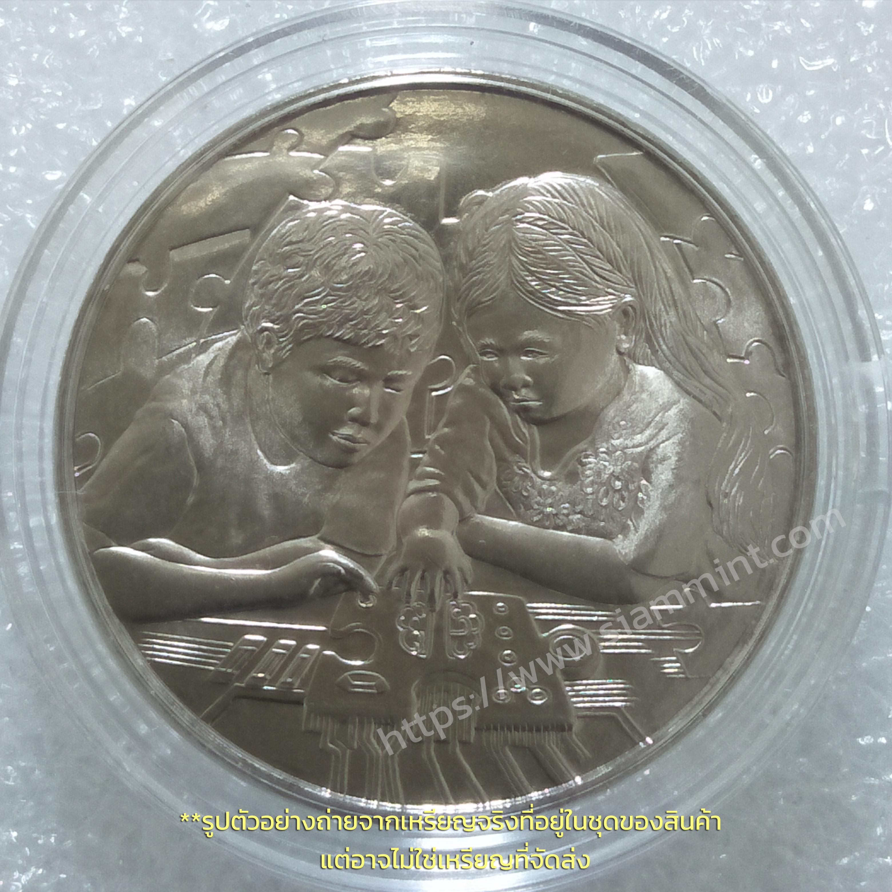 เหรียญที่ระลึกวันเด็กแห่งชาติ ประจำปี 2563