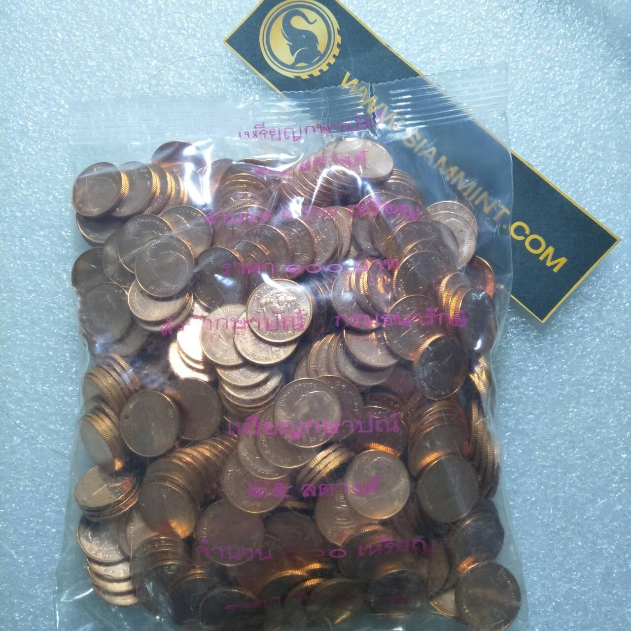 เหรียญ 25 สตางค์ 2560 ยกถุง UNC