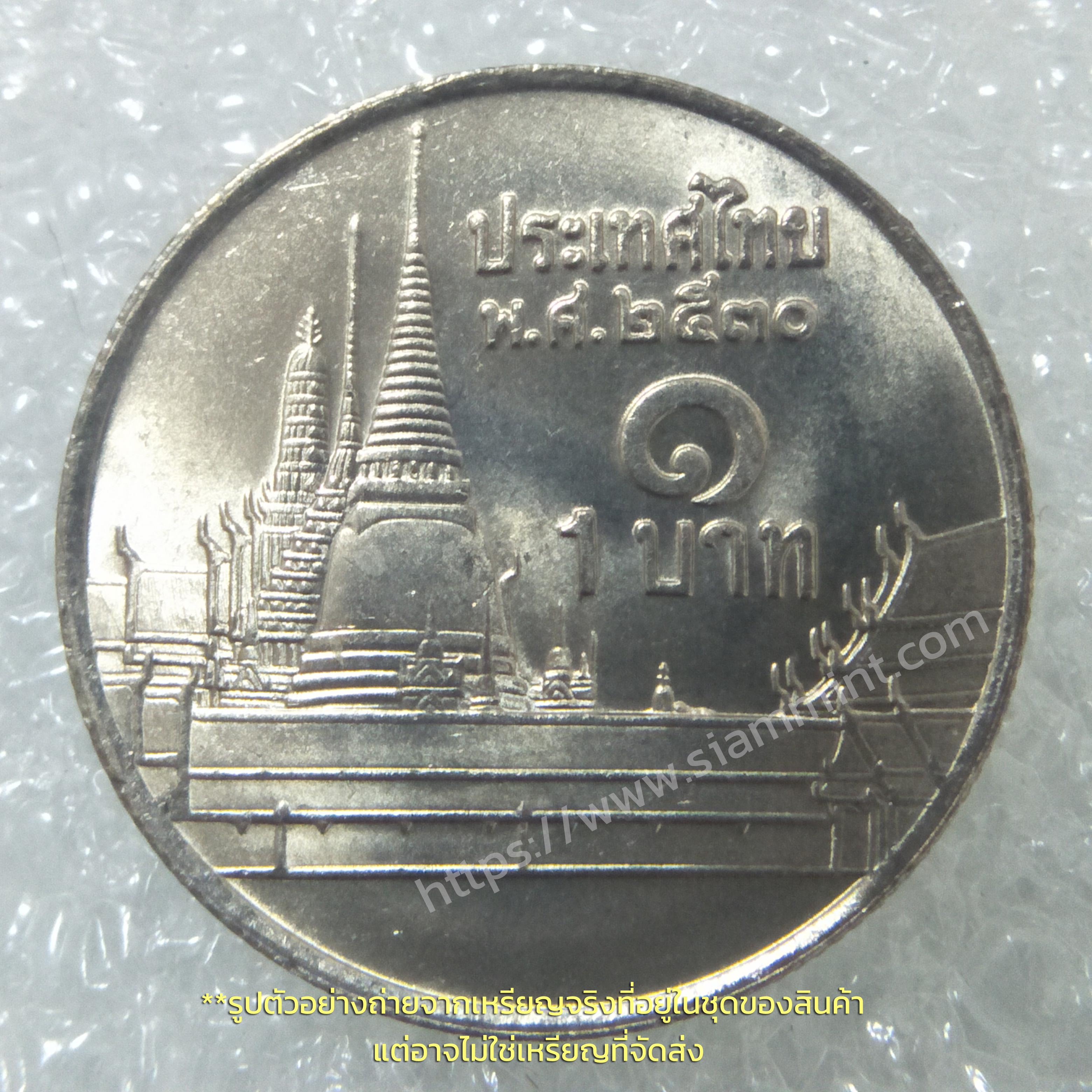 เหรียญ 1 บาท 2530 ไม่ผ่านใช้ UNC