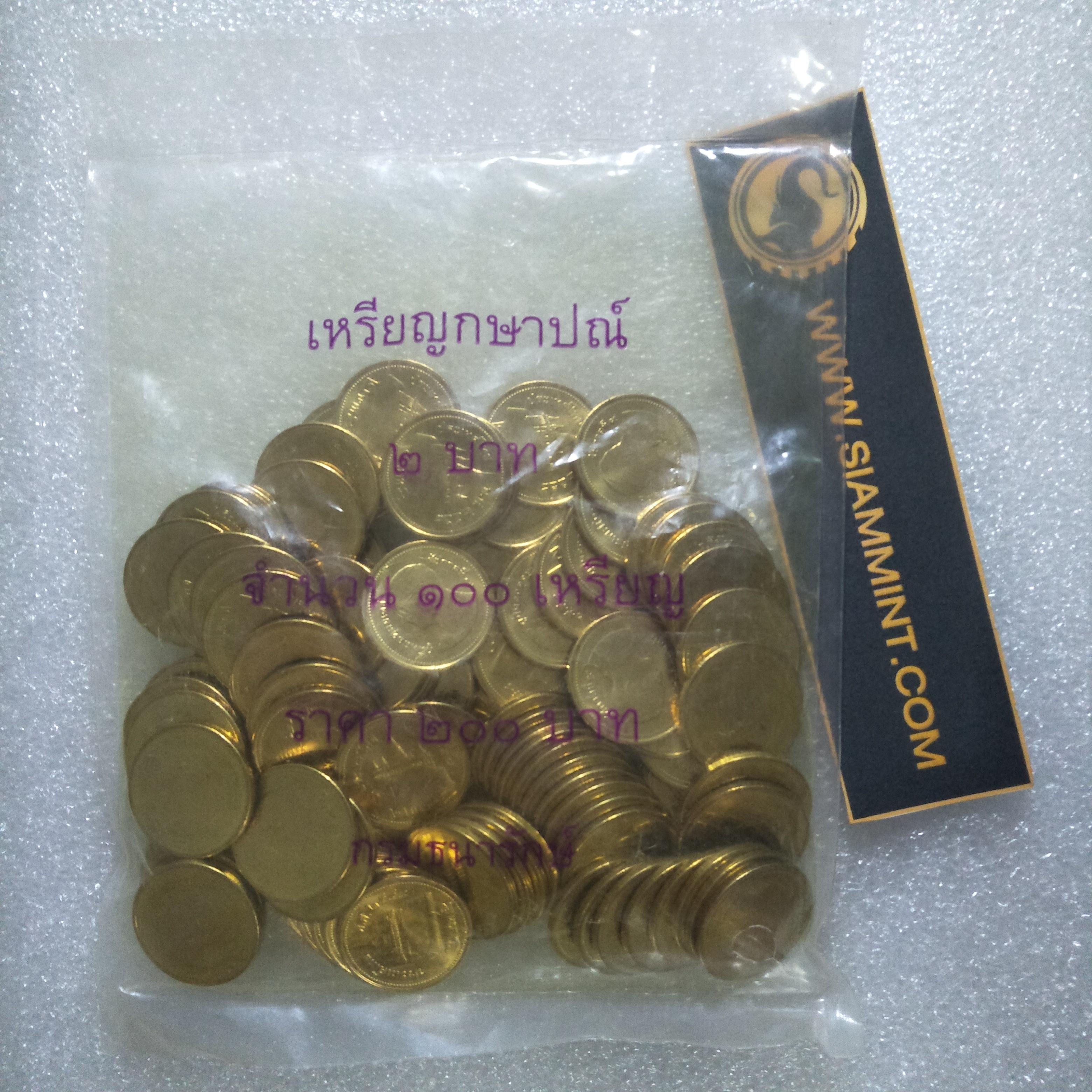เหรียญ 2 บาท 2558 ยกถุง UNC