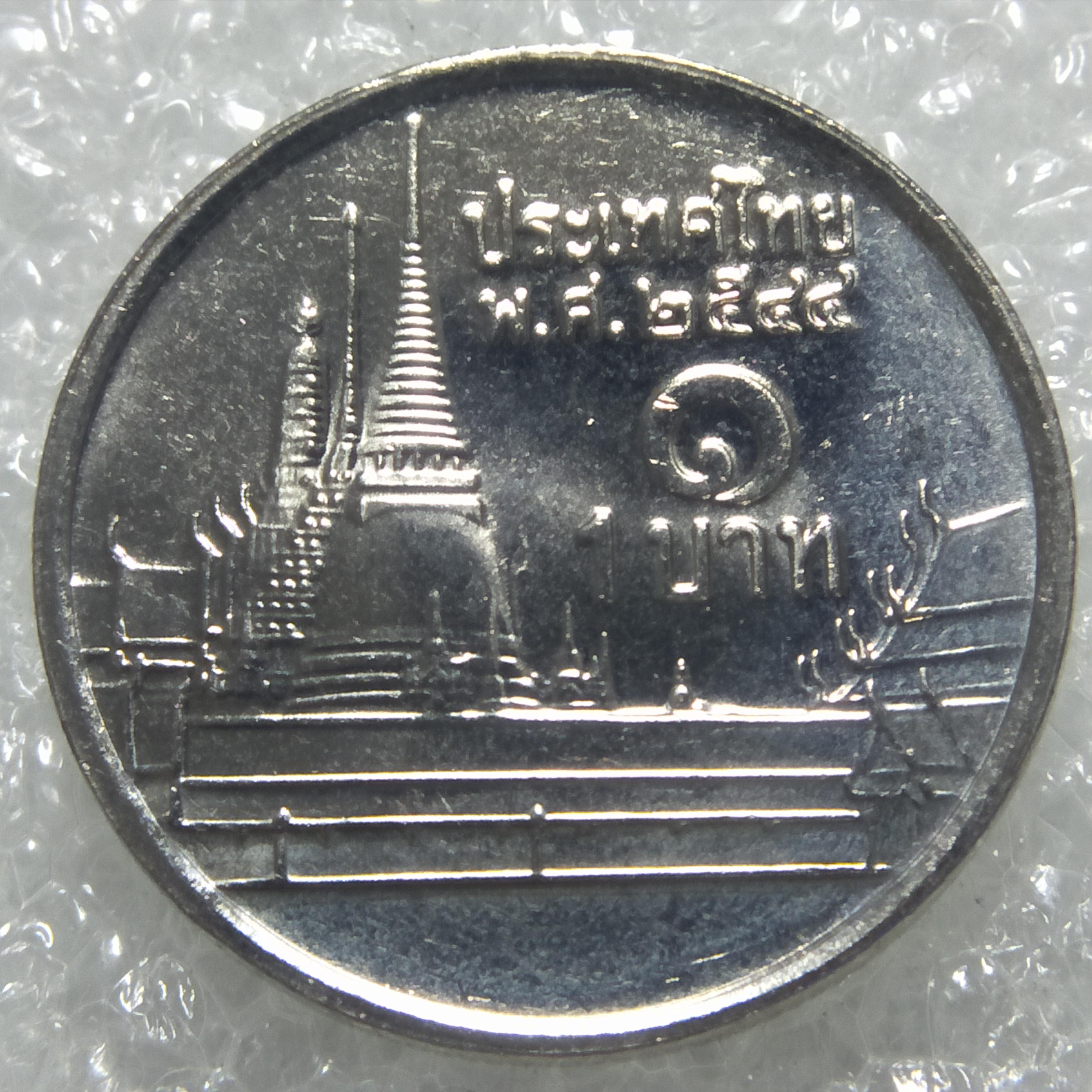 เหรียญ 1 บาท 2544 ไม่ผ่านใช้ UNC