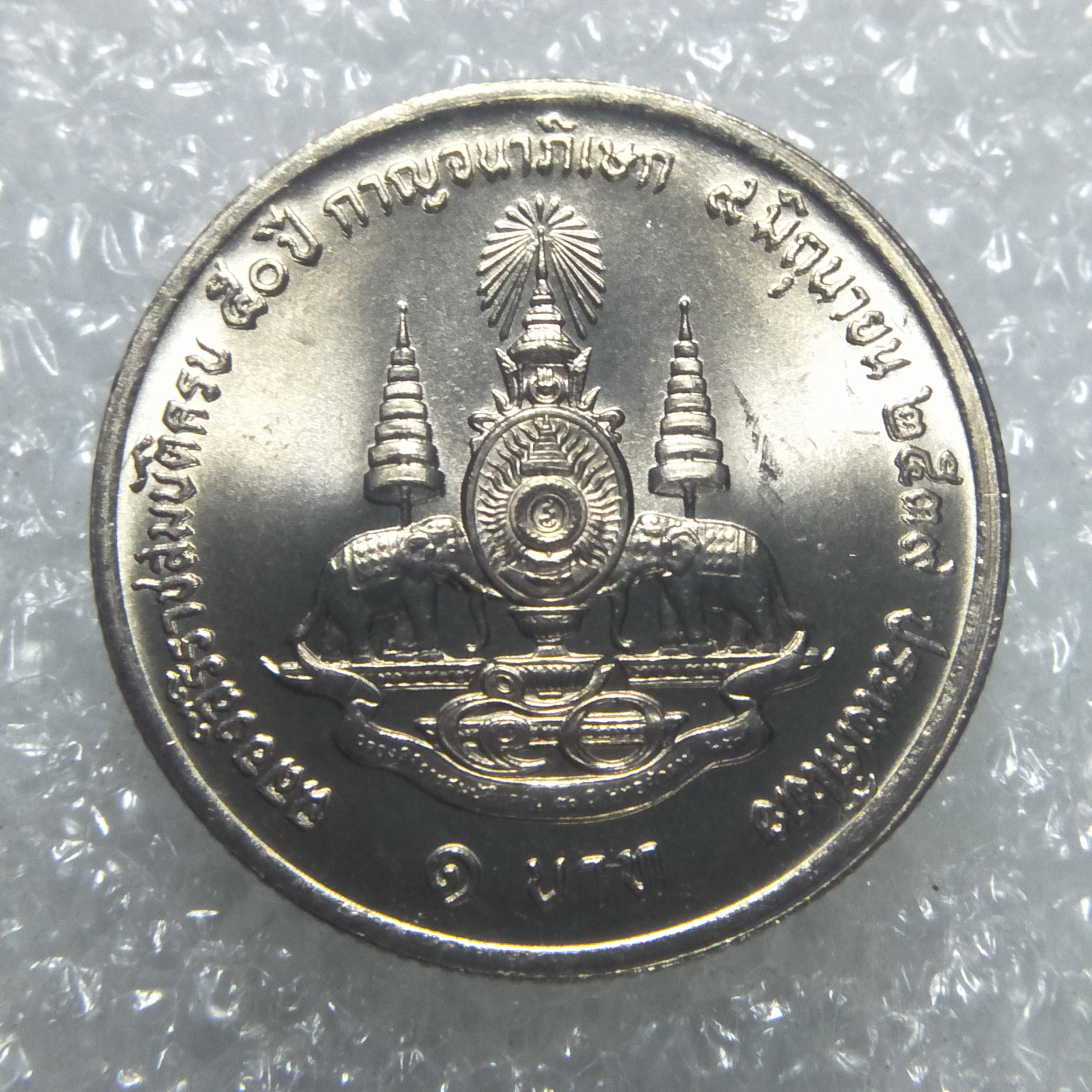 เหรียญ 1 บาท 2539 กาญจนาฯ ไม่ผ่านใช้ UNC