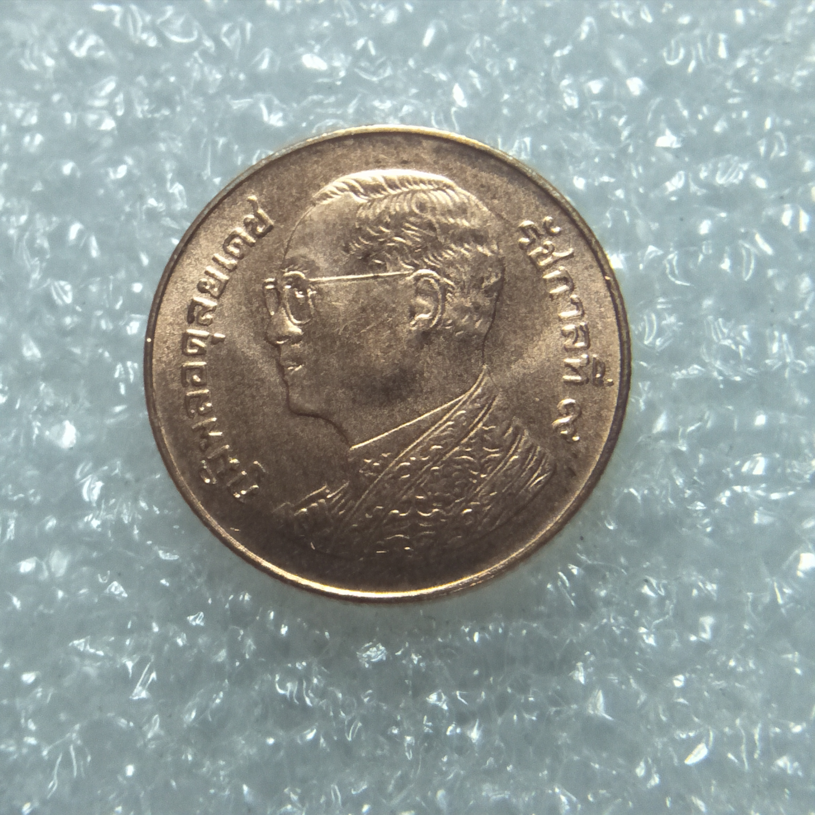 เหรียญ 25 สตางค์ 2560 ไม่ผ่านใช้ UNC