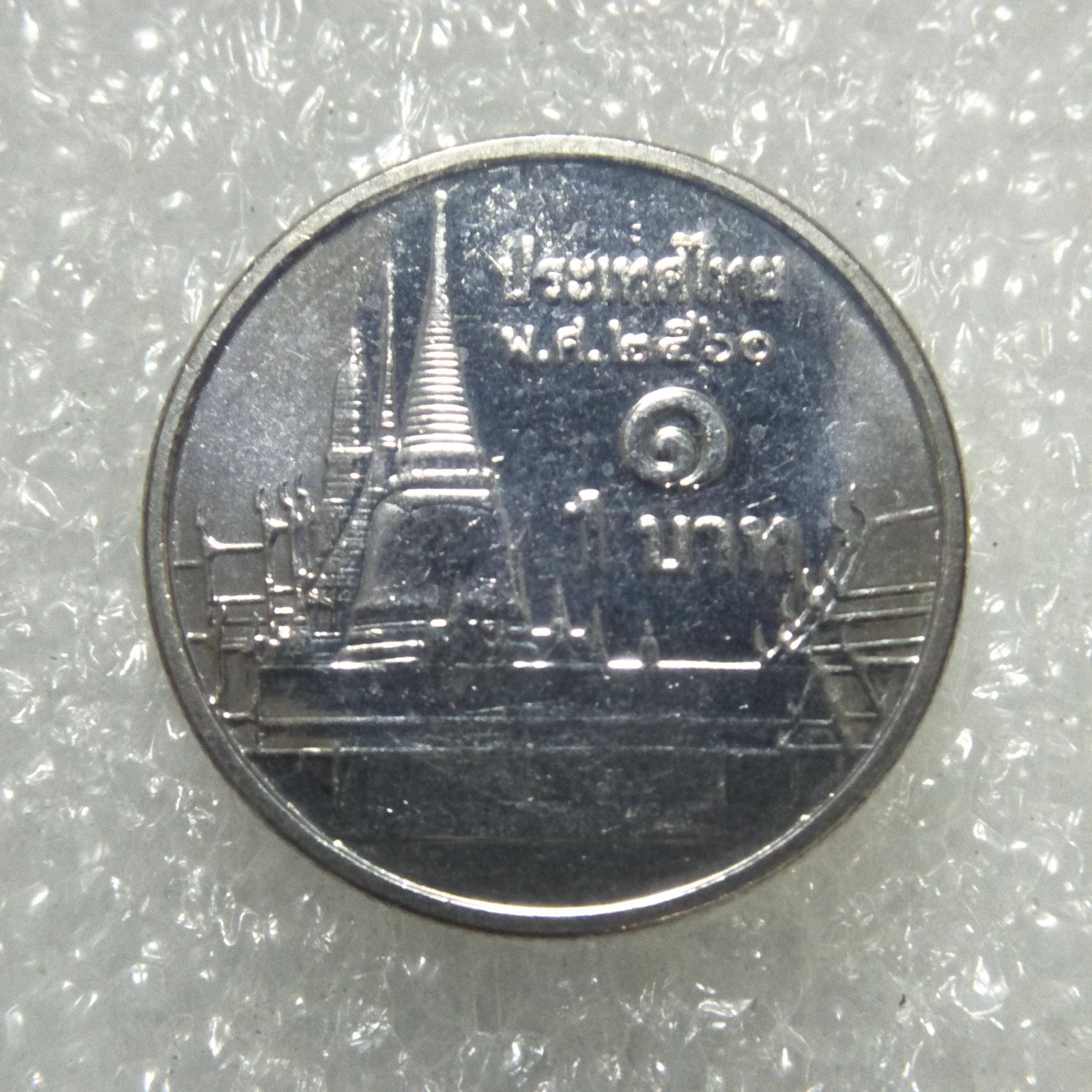 เหรียญ 1 บาท 2560 ไม่ผ่านใช้ UNC