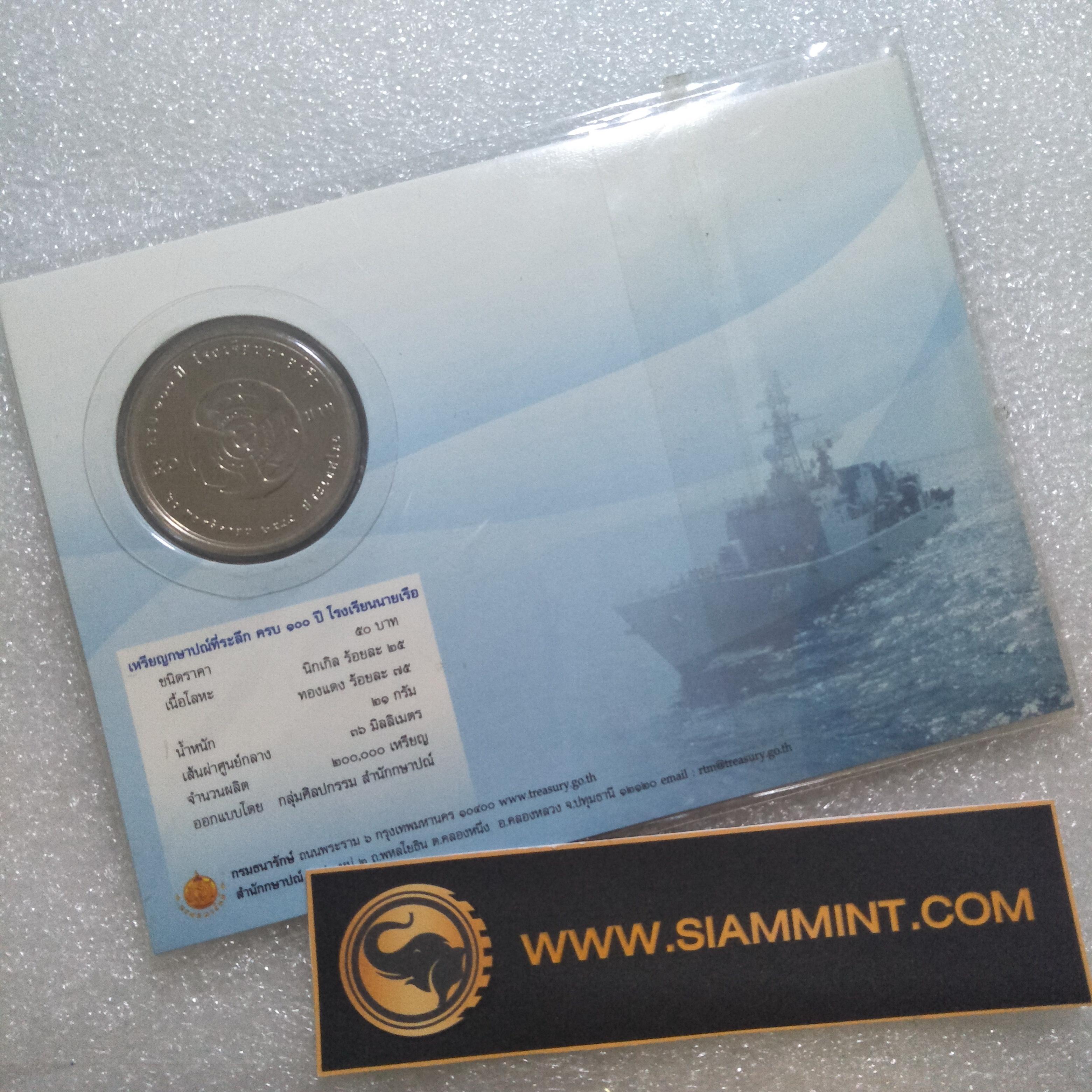 แพคเหรียญกษาปณ์ที่ระลึก ครบ 100 ปี โรงเรียนนายเรือ ปี 2549