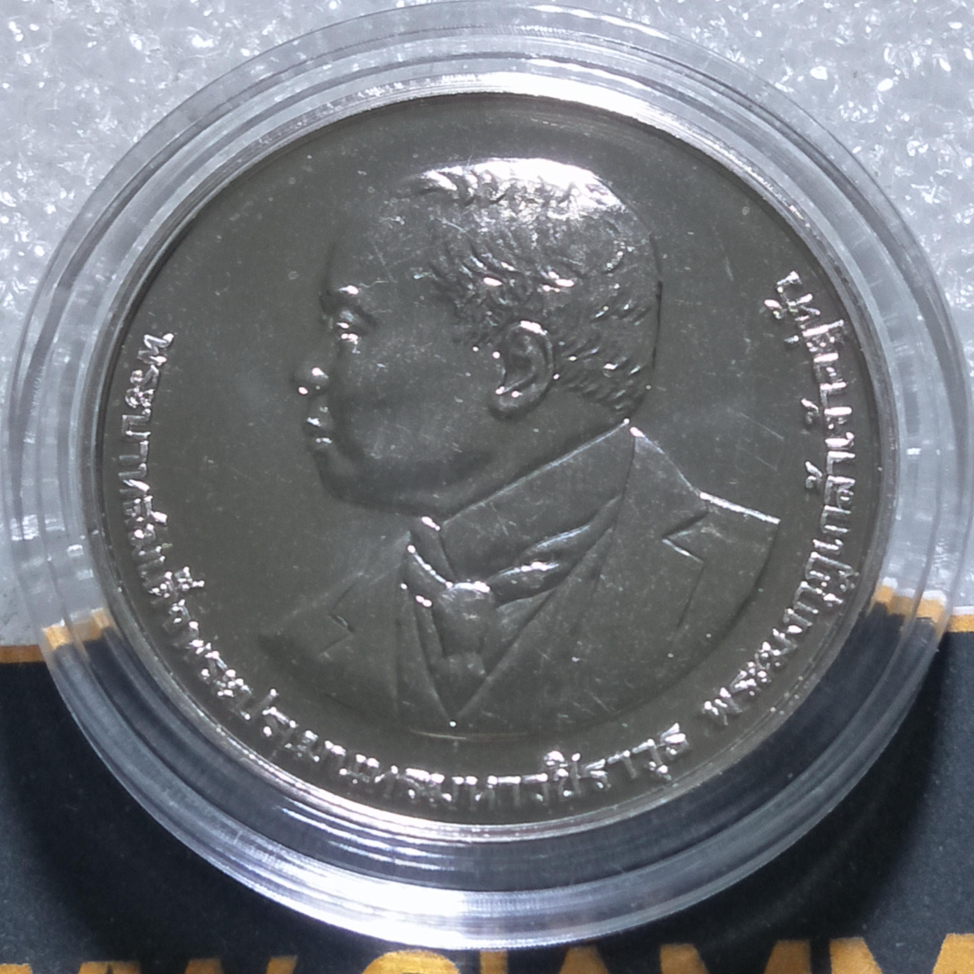 เหรียญ 20 บาท 2561 ที่ระลึก 100 ปีการสาธารณสุขไทย
