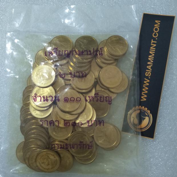 เหรียญ 2 บาท 2559 ยกถุง UNC