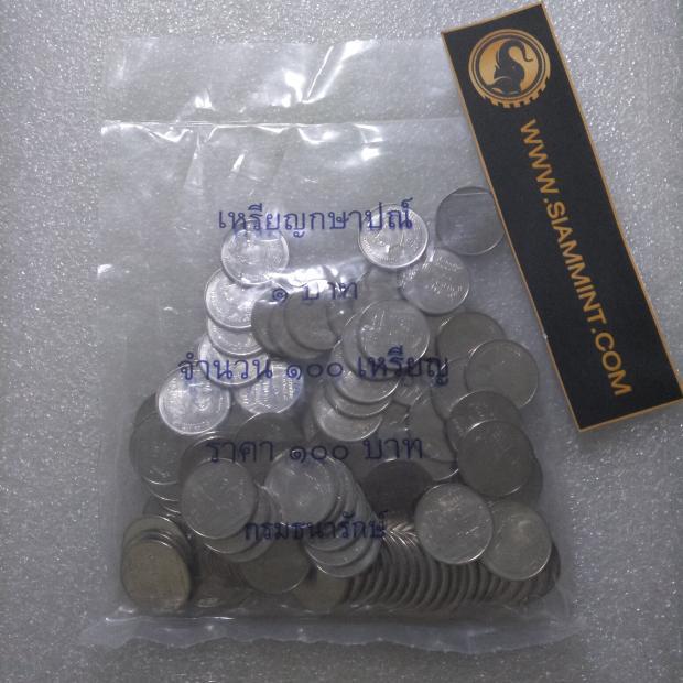 เหรียญ 1 บาท 2559 ยกถุง UNC