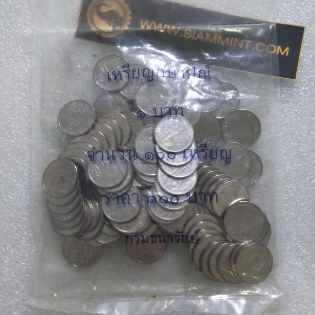 เหรียญ 1 บาท 2560 ยกถุง UNC