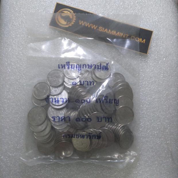 เหรียญ 1 บาท 2555 ยกถุง UNC