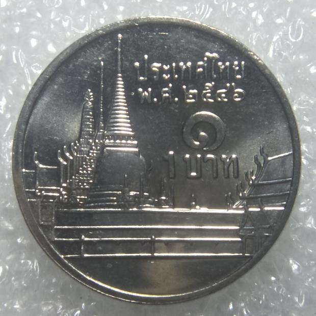 เหรียญ 1 บาท 2546 ไม่ผ่านใช้ UNC