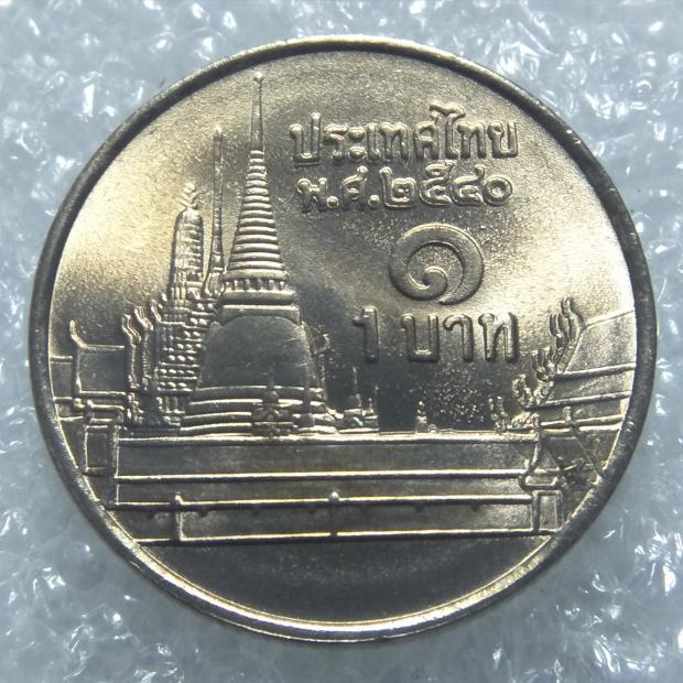 เหรียญ 1 บาท 2540 ไม่ผ่านใช้ UNC