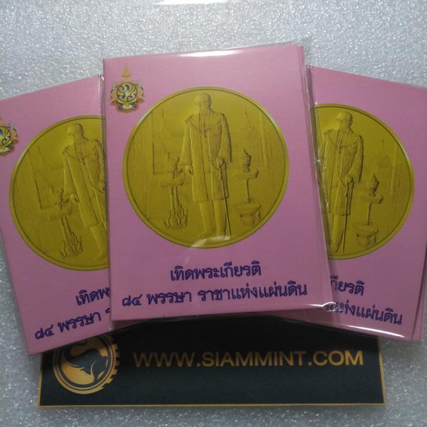 แพคเหรียญเทิดพระเกียรติ 84 พรรษา ราชาแห่งแผ่นดิน