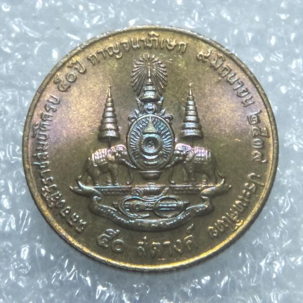 เหรียญ 50 สตางค์ 2539 กาญจนาฯ ไม่ผ่านใช้ UNC