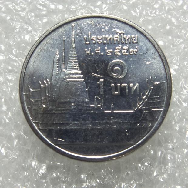 เหรียญ 1 บาท 2559 ไม่ผ่านใช้ UNC