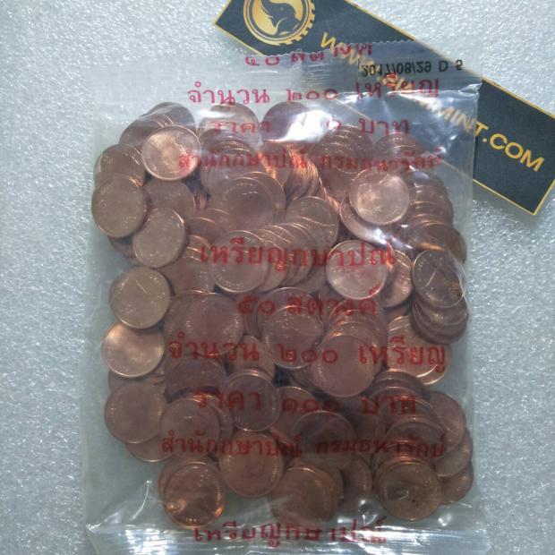 เหรียญ 50 สตางค์ 2560 ยกถุง UNC