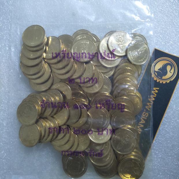 เหรียญ 2 บาท 2561 ไม่ผ่านใช้ UNC