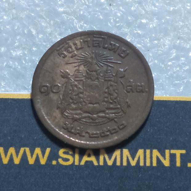 เหรียญ 10 สตางค์ 2500 เนื้อทองแดง (บล็อคเลข ๑ หางยาว)